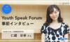 「年齢」も、肩書きの一つだと思う――学生起業家・仁禮 彩香さんが語る、同世代に伝えたいメッセージ【Youth Speak Forum 2018 登壇者インタビュー】